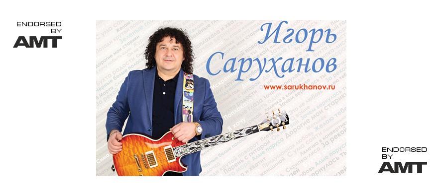 Igor Sarukhanov (Russia)